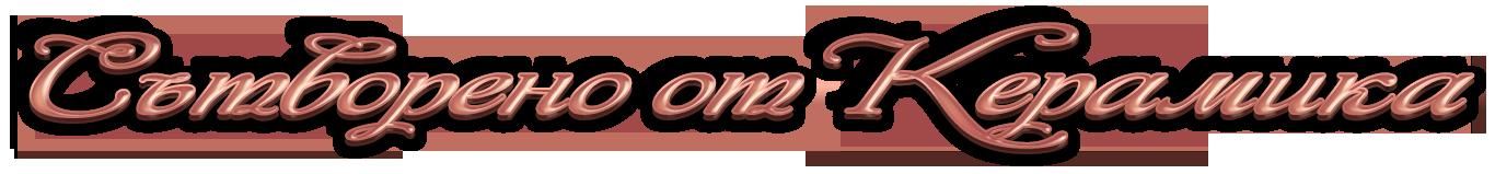 Лого Сътворено от Креамика